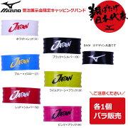 ソフトテニス ジャパン キャッピングバンド