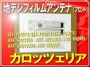 パイオニア(カロッツェリア)純正フィルムフロント用(LR)■CXC82...