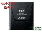 ◆この値段でセットアップ込◆三菱電機 EP-5312BD(アンテナ一体型・黒色・音声案内・ダッシュボード設置)