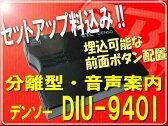 ◆この値段でセットアップ込◆デンソーDENSO DIU-9401(アンテナ分離型・黒色・音声案内・12V車用)