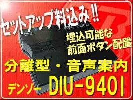セットアップ込・デンソー■DIU-9400(黒色・音声)