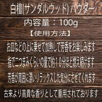 白檀パウダー100gパック癒し効果香木浄化ヒーリング効果ネコポス便送料無料税込