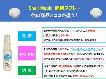 【先着40名様 マスク1枚プレゼント!】SHELL MAGIC 除菌スプレー 50ml 2本セット