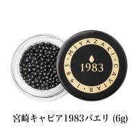 宮崎キャビア1983(6g)スモークサーモン(80g)からすみ(10g)豪華おつまみセット