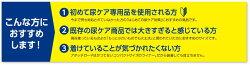 【日本製紙クレシア】ポイズライナーアタッチガード