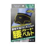【白十字】FC腰ガードベルト 男女兼用約 サイズL_LL:85cm_110cm(ウエストサイズ)