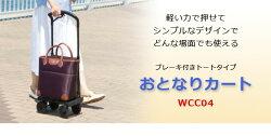 おとなりカートブレーキ付トートタイプ(右用)ブラウンWCC04