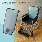 【アテックス】SOYO送風車いすシート40
