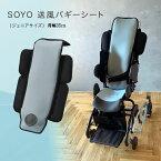 【アテックス】SOYO送風バギーシート30/35ジュニアサイズ