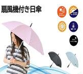 【プライムリンク】ファンクール扇風機付き日傘