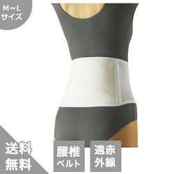 【中山式産業】中山式遠赤外線腰椎ベルト(Mサイズ・Lサイズ)
