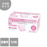 【サラヤ】サージカルマスク(50枚入り)-Sサイズ ピンク