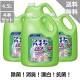 【花王】ワイドハイターEXパワー 4.5L(液体)×4本