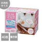 【アイリスオーヤマ】安心・清潔マスク(小さめ)40枚入H-PK-AS40S