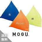 MOGU(R)気持ちいい三角クッション(カバー付き)(送料無料)