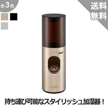 【cado】加湿器MH-C11