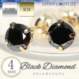 ブラックダイヤモンドピアス 4mm 18金 プラチナ ピアス K18 Pt900 プレゼント 日本製 ケース付 保証書付 大人 上品