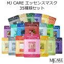 【MJCARE】フェイスマスク・美容パックエムジェイケア〜35種類セット〜
