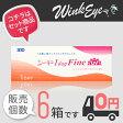 ◆◆【送料無料】シード ワンデーファインUV 6箱 1日使い捨てソフトコンタクトレンズ