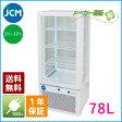 【送料無料(軒先車上)】JCM 4面ガラス冷蔵ショーケース(中)78L JCMS-78 [424×380×991mm]