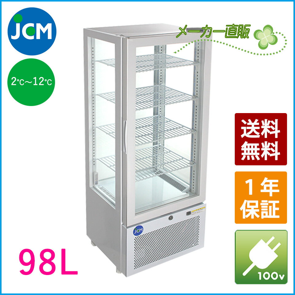 【送料無料(軒先車上)】JCM 4面ガラス冷蔵ショーケース(大)98L JCMS-98 [424×380×1141mm]:ジェーシーエム(JCM)
