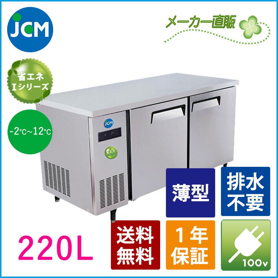 ★ポイント3倍還元セール★【送料無料(軒先車上)】JCM ヨコ型2ドア冷蔵庫 JCMR-1260T-I [1200×600×800mm]:ジェーシーエム(JCM)