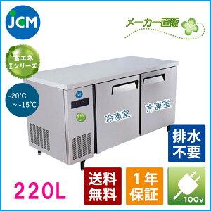ヨコ型2ドア冷凍庫