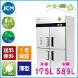 ★ポイント3倍還元セール★JCM タテ型1ドア冷凍3ドア冷蔵庫 JCMR-1265F1-I [1200×650×1950mm]