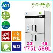 タテ型1ドア冷凍3ドア冷蔵庫