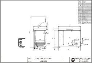 【送料無料(軒先車上)】JCM冷凍ストッカー206LJCMC-206