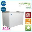 【送料無料(軒先車上)】JCM 冷凍ストッカー 310L JCMC-310 [1104×743×852mm]