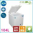【送料無料(軒先車上)】JCM 超低温冷凍ストッカー 104L JCMCC-100 [680×755×840mm]