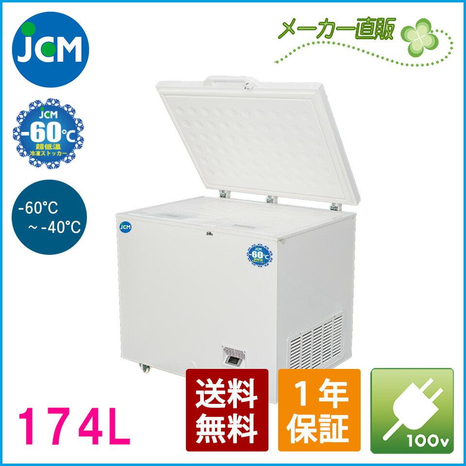 ★ポイント3倍還元セール★【送料無料(軒先車上)】JCM 超低温冷凍ストッカー 174L JCMCC-170 [920×755×840mm]:ジェーシーエム(JCM)