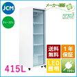 (2/24発売)JCM タテ型冷蔵ショーケース JCMS-415 [615×619×1894mm]