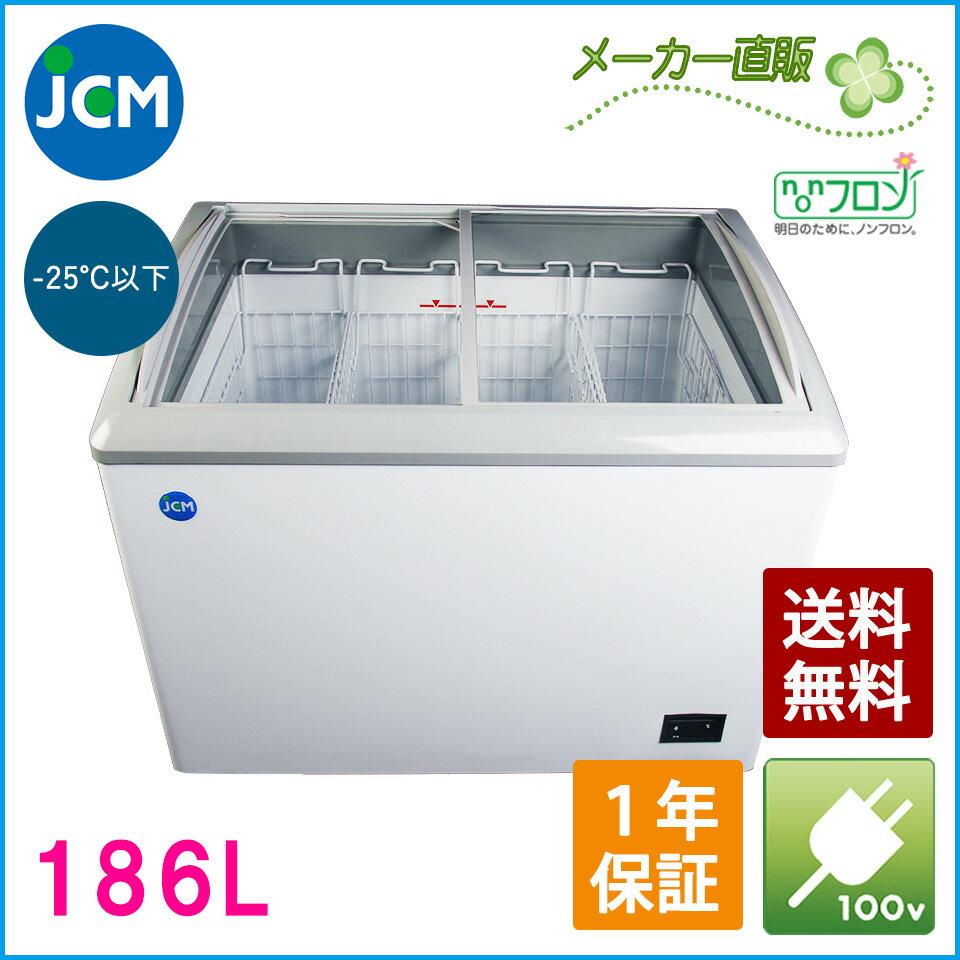 【送料無料(軒先車上)】JCM冷凍ショーケース JCMCS-180 [1002×694×850mm]:ジェーシーエム(JCM)