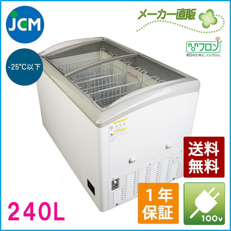 【送料無料(軒先車上)】JCM冷凍ショーケース JCMCS-240 [1206×694×850mm]:ジェーシーエム(JCM)