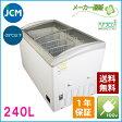 (2/6入荷・発売)【送料無料(軒先車上)】JCM 冷凍ショーケース JCMCS-240 [1206×694×850mm]