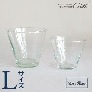 \ 同種2個以上同梱 送料無料 /【Horn Please】吹きガラス リューズガラス(L)【ガラス ハンドメイド コップ タンブラー グラス】