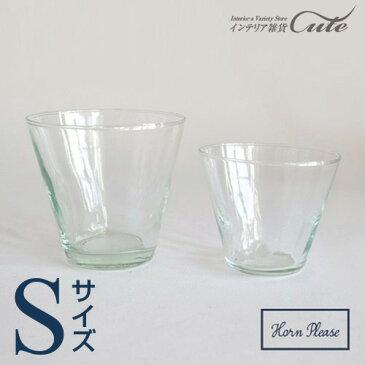 \ 同種2個以上同梱 送料無料 /【Horn Please】吹きガラス リューズガラス(S)【ガラス ハンドメイド コップ タンブラー グラス】