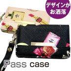 ●【パスケース】コスメ パスケース【可愛い 口紅 香水 フラワー カード入れ レディース 定期入れ 唇 ストラップ付き】