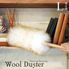 【送料無料】天然木の柄と羊毛100%のダスターがかわいい。ふわふわ羊毛がやさしくホコリを取り...
