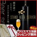 スタンド型 ビールサーバー GH-BEERK-BK【電池付】【グリーンハウス】【家庭用 送料込み 泡 超音波 旨い クリーミー おいしい 父の日 プレゼント ビール beer ビアサーバー ビールサーバ パーティー 生ビール クリスマス xmas 結婚式】