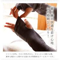 【アームカバー】日本製 綿麻 さらさらアームカバー HA01-09【UV カット 腕カバー 指掛けタイプ 接触冷感 UVカット 吸汗速乾 紫外線対策 日焼け 防止】