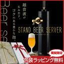 【期間限定 包装無料】スタンド型 ビールサーバー GH-BEERK-BK【電池付】【グリーンハウス】 ...