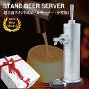 スタンド型 ビールサーバー(小型版)GH-BRSA-SV シルバー【グリーンハウス】【家庭用 泡 超音波 旨い クリーミー おいしい 父の日 母の日 プレゼント ビール beer ビアサーバー パーティー 生ビール 結婚式 新生活 ラッピング ギフト 家飲み 送料無料】