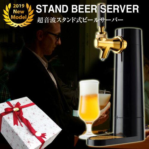 スタンド型 ビールサーバー GH-BEERK-BK...