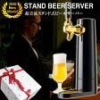 スタンド型 ビールサーバー GH-BEERK-BK【電池・特典付】【2017年新モデル】【グリーンハウス】【家庭用 送料無料 泡 超音波 旨い クリーミー おいしい 父の日 プレゼント ビール beer ビアサーバー ビールサーバ パーティー 生ビール 結婚式 ギフト】