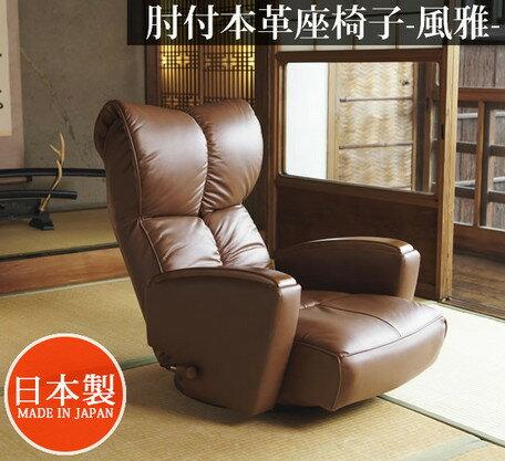 \ 限定クーポン発行中 /肘付本革座椅子−風雅− YS-P1370HR 椅子 チェア インテリア イス 02P03Dec16:インテリア雑貨Cute
