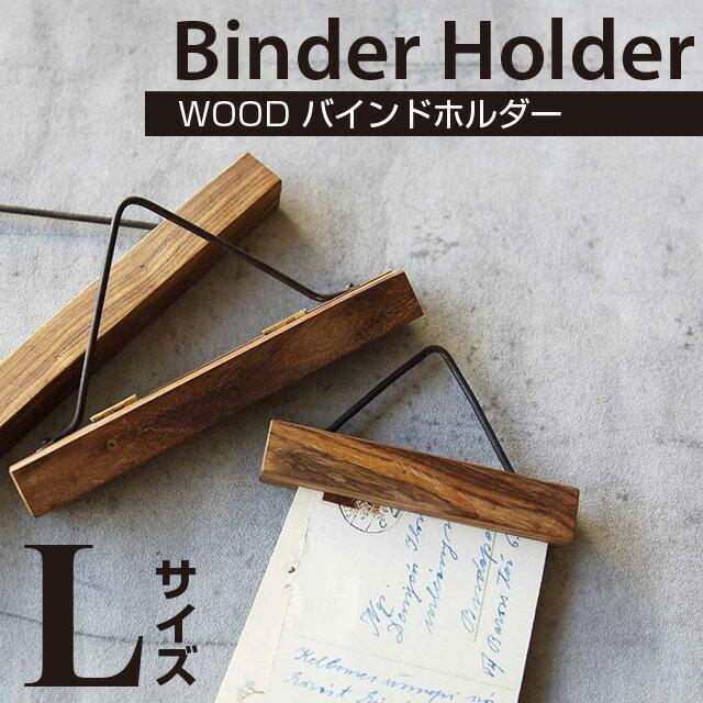 ファイル・バインダー, バインダー WOOD L