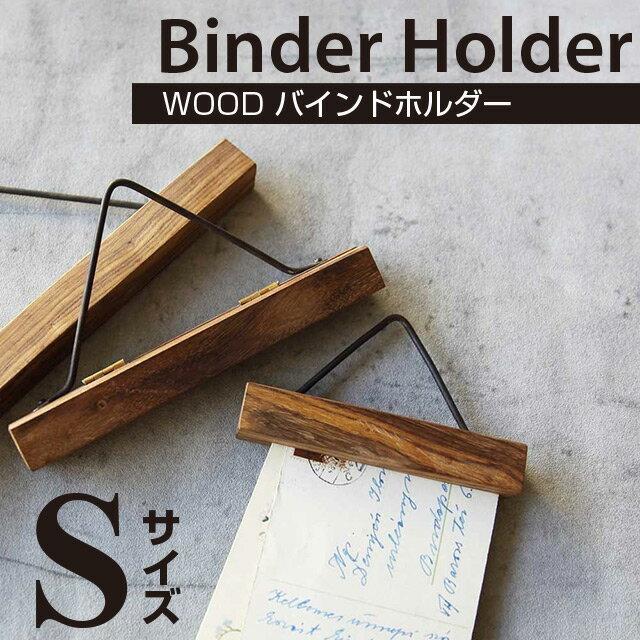 ファイル・バインダー, バインダー WOOD S